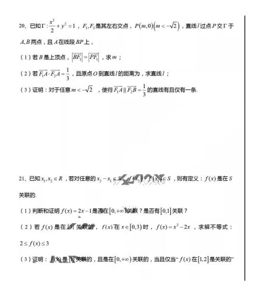 2021高考上海卷数学真题