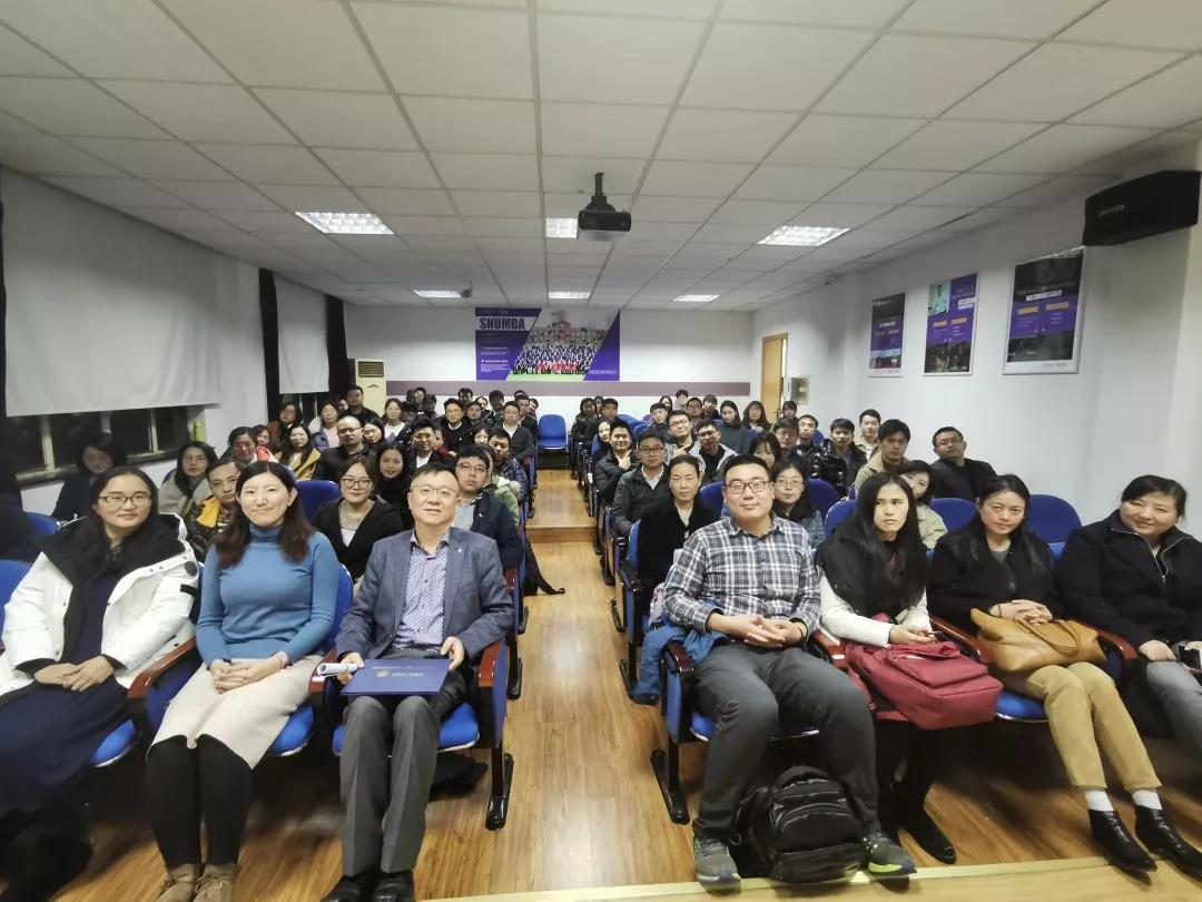 上大MBA经管前沿专题讲座第11场成功举行