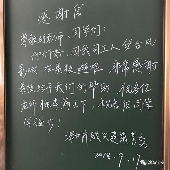 """暖心:""""大朋友""""借学校躲台风 感谢信传递文明"""