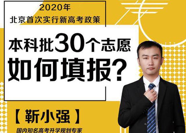 北京新高考志愿怎么填