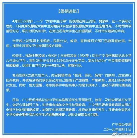 """肇庆""""女初中生被同学扇耳光"""":已对打人者批"""