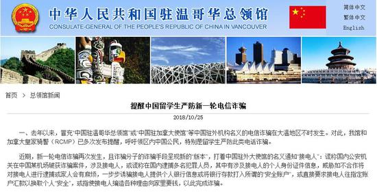 驻温哥华领馆提醒中国留学生严防新一轮电信诈骗