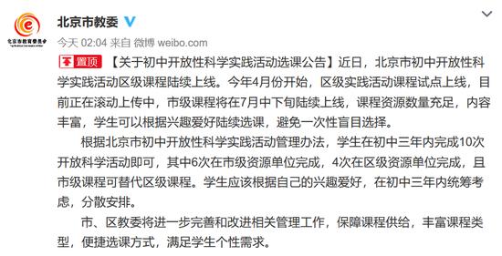据北京市教委官方微博