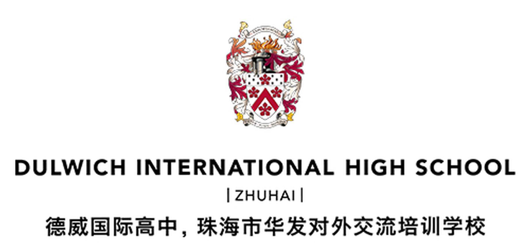 珠海德威国际高中2018年招生简章
