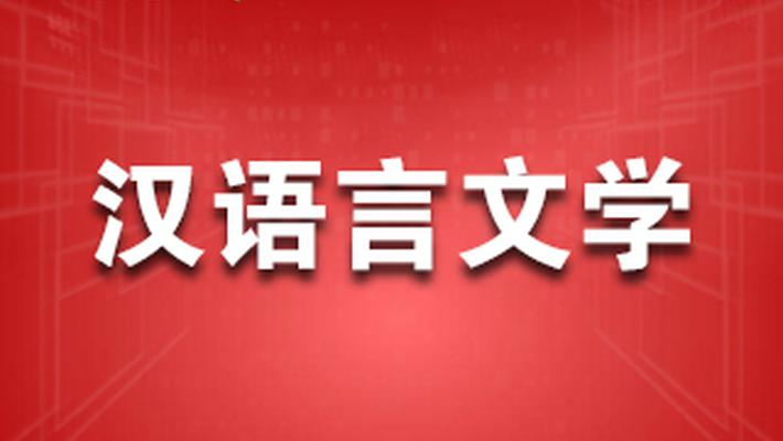 汉语言文学 拿笔的多面手