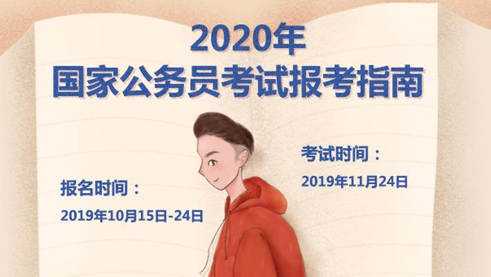 官宣!2020国家公务员考试招录公告正式发布