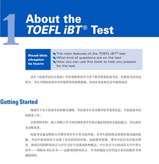 TOEFL新手必看 考试不紧张这4本书为你保驾护航