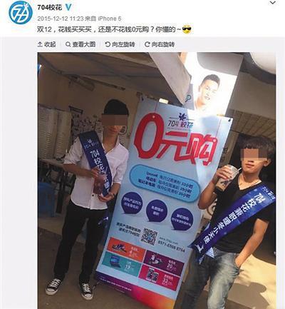 """2015年12月,""""704校花""""产品正在宣传。微博截图"""