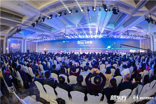 第十二届新东方家庭教育高峰论坛现场