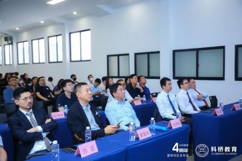科桥教育4周年暨新校区发布会:匠心·未来