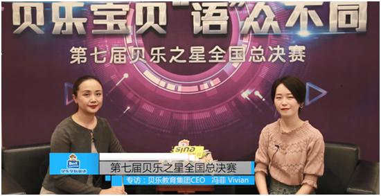 专访贝乐教育集团CEO冯菲:七年之痒 初心不改