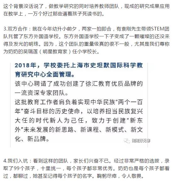 上海东方外国语学校招生陷阱,坑惨了99个娃!