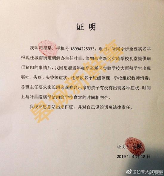 """江苏公职人员被举报""""向学校提供病猪肉""""市监局调查"""