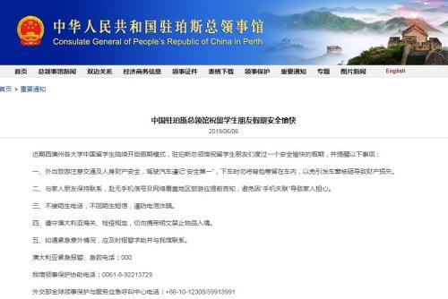 图片来源:中国驻珀斯总领馆网站截图