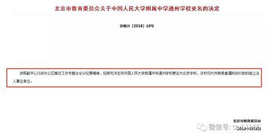 人民大学附属中学通州学校 经研究决定更名为北京学校