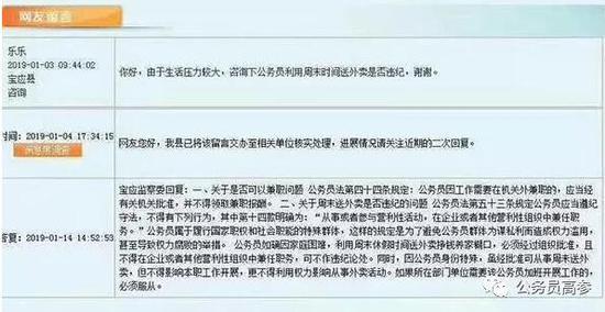 扬州市人民政府网站 截图