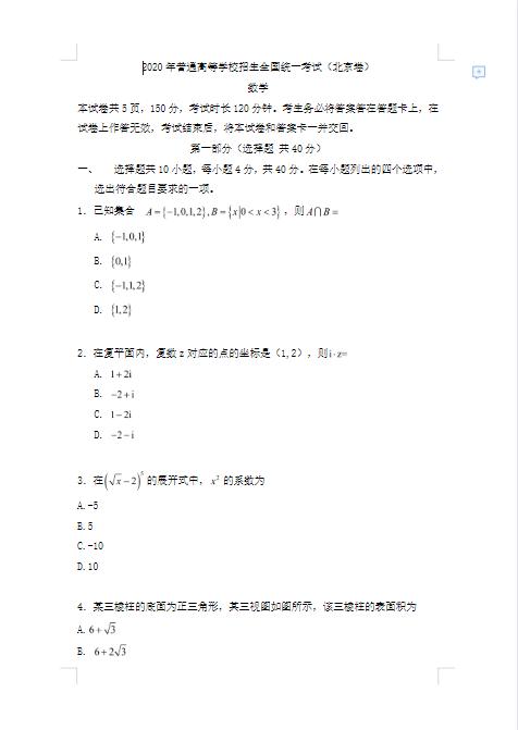 2020高考数学真题及参考答案(北京卷)