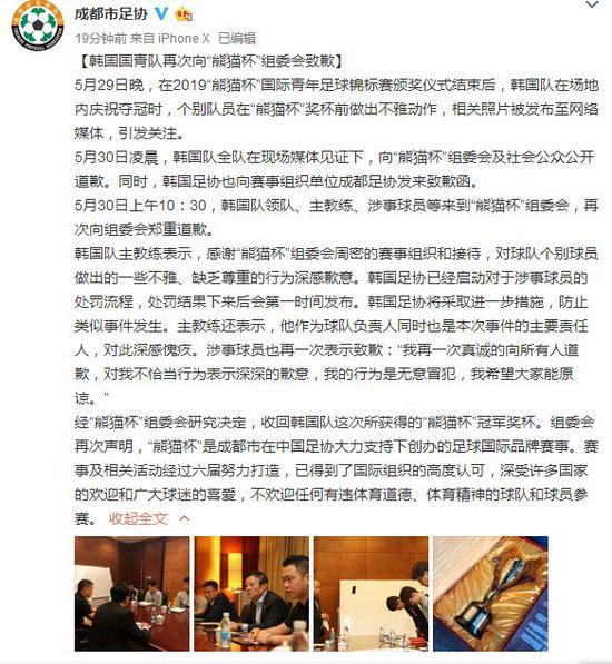 成都市足协官方微博截图