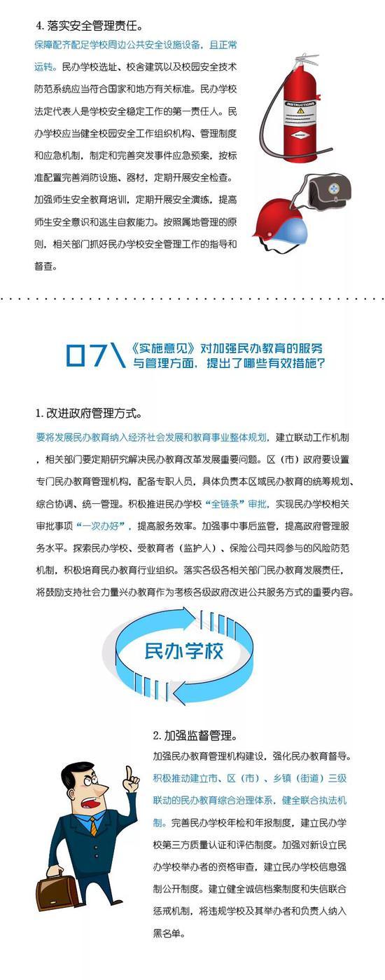 图片来源于青岛市教育局官方微信公众号