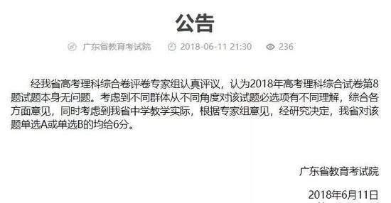广东考试院公告