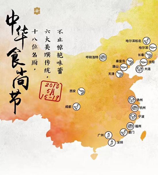 中餐大师领衔演绎香格里拉中华食尚节