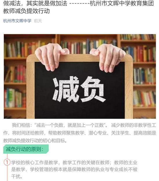文晖中学在官方微信公众号发布教师减负提效行动方案