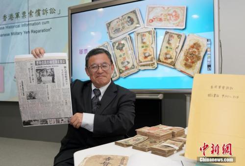 """和仁廉夫展示有关""""香港军票诉讼""""的部分历史资料。中新社记者 张炜 摄"""