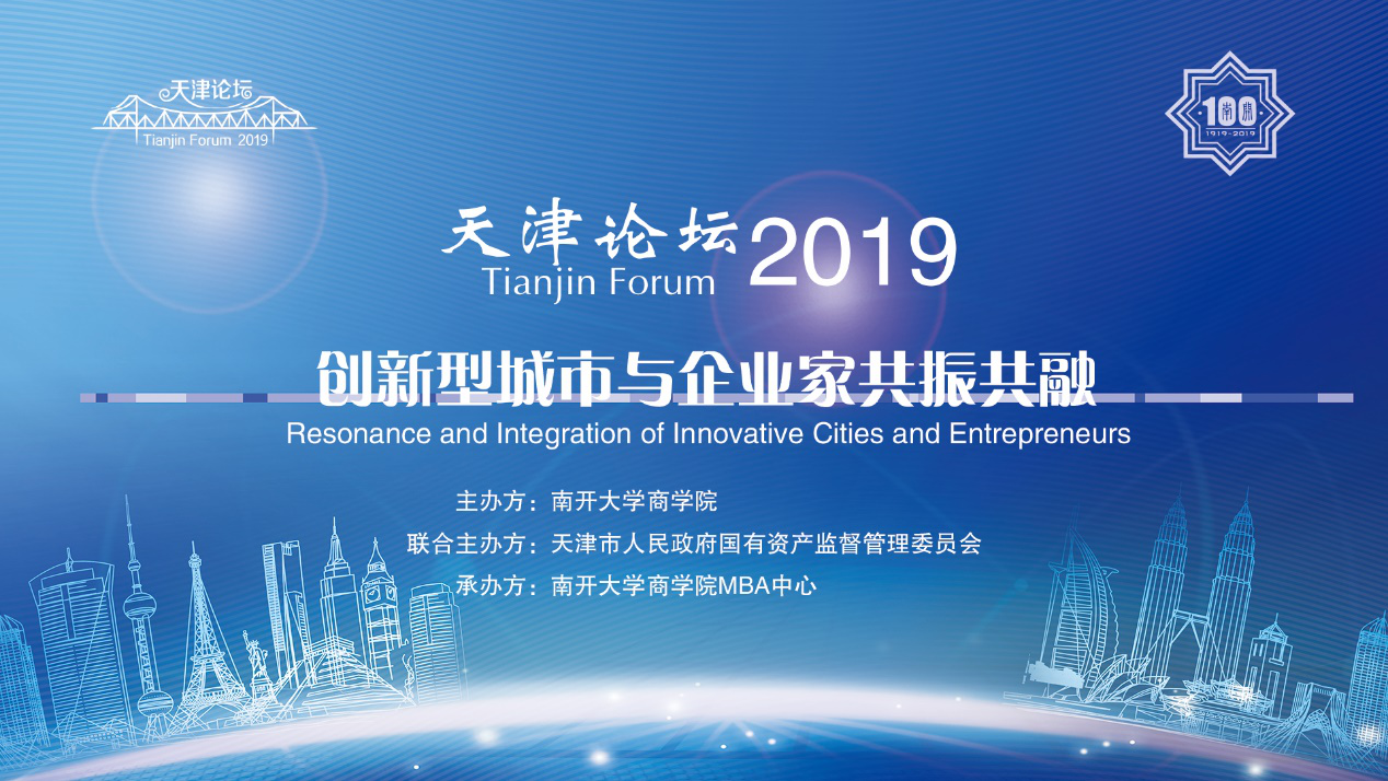 刘智:新形势下国企改革 创新型城市与企业家共振