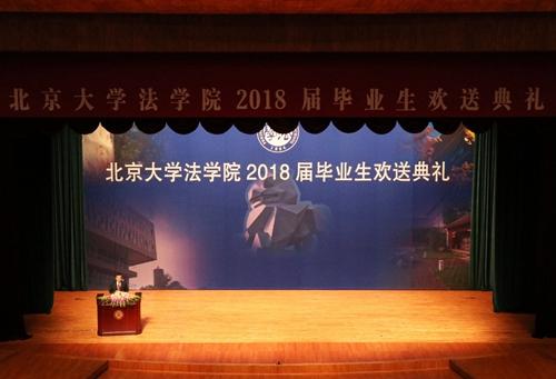北京大学法学院2018届毕业生欢送典礼隆重举行