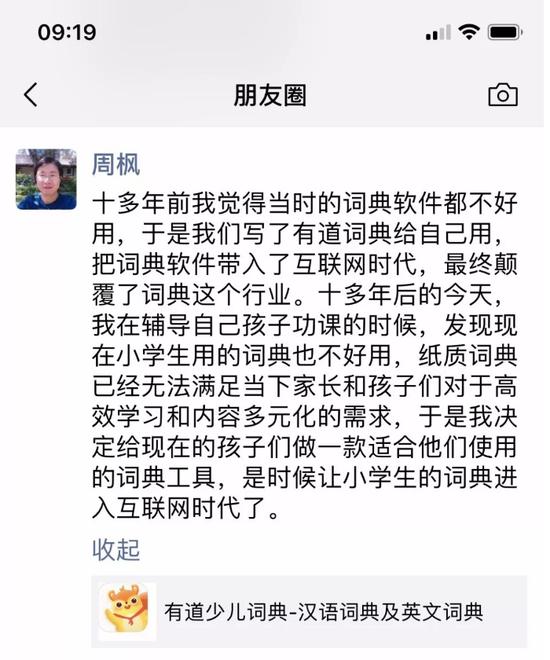 周枫朋友圈截图