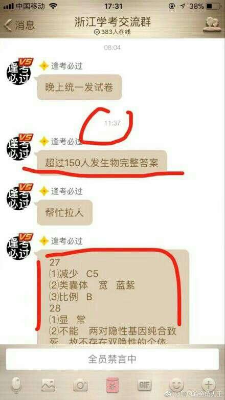 微博网友爆料截图
