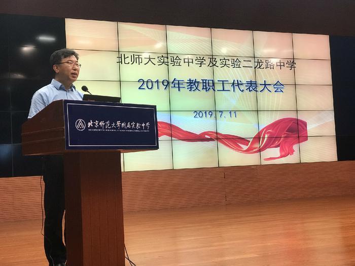 李晓辉校长在2019年教职工代表大会发言