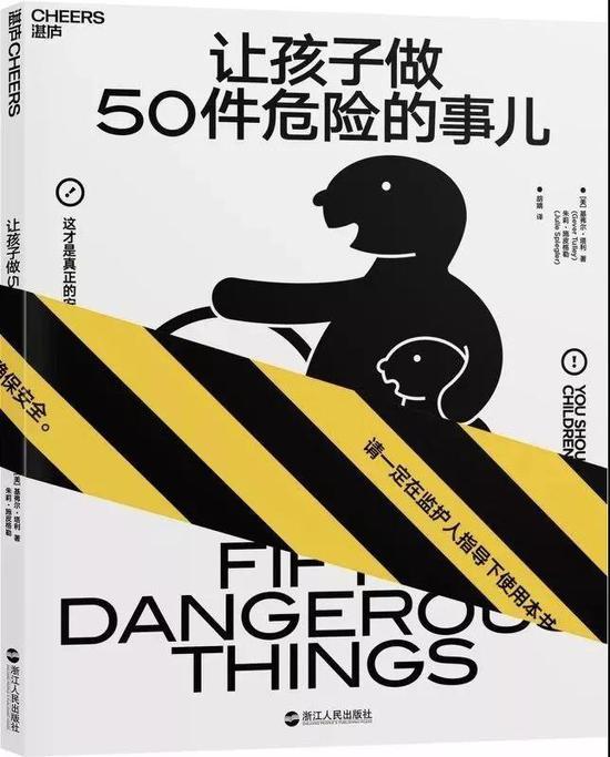 《让孩子做50件危险的事儿》