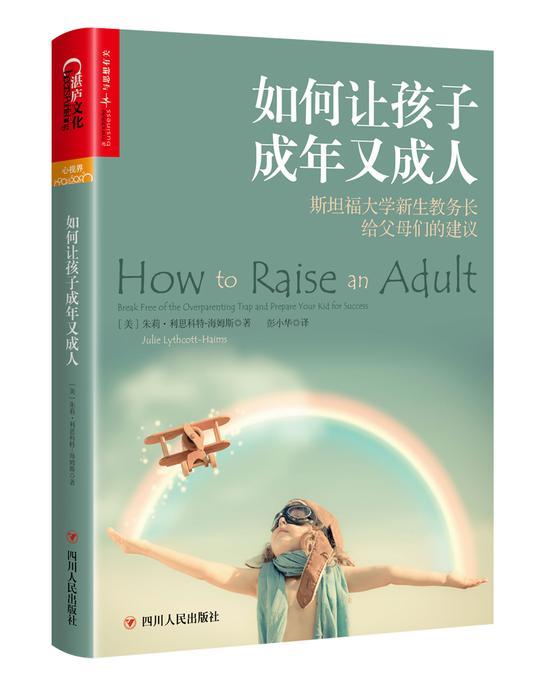 摘自湛庐文化《如何让孩子成年又成人》