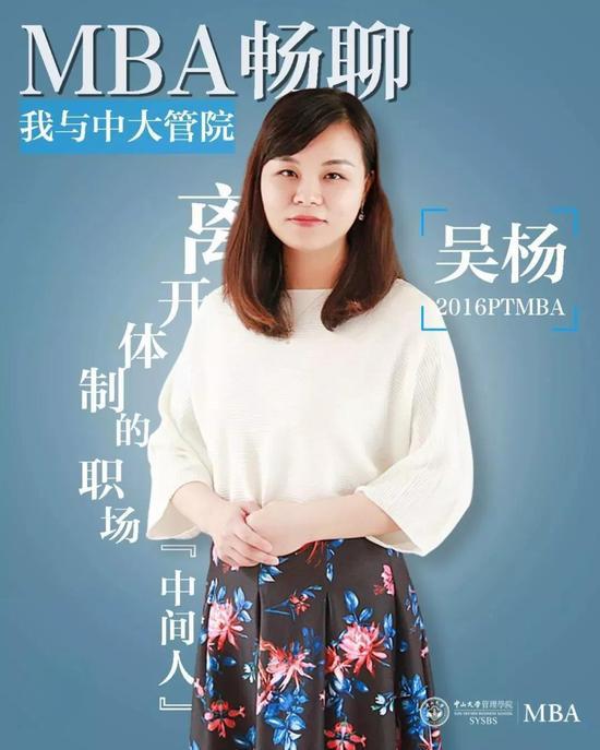 """MBA20周年系列:离开体制的职场""""中间人""""吴杨"""