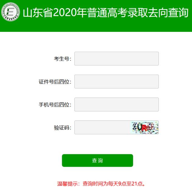 山东省2020年普通高考录取去向查询开通