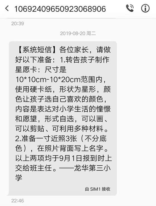 深圳一小学开学在即仍施工官方:已增加人员确保开学