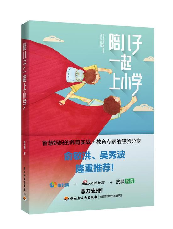 俞敏洪重磅推荐:智慧妈妈养育实战 教育专家经验分享