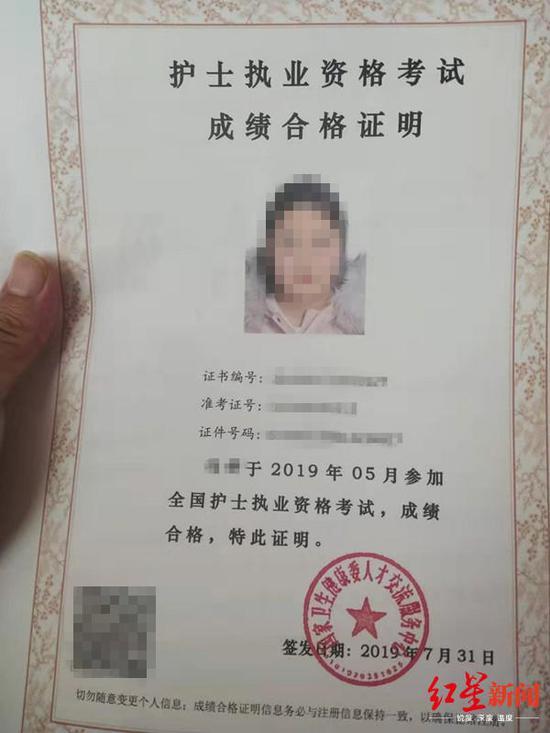 小容获得的护士执业资格证书