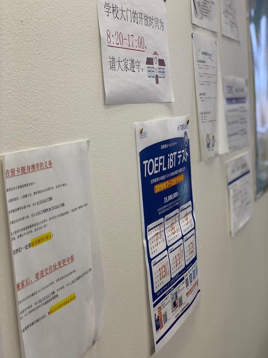 富士国际语学院早稻田校区教室墙上张贴的信息