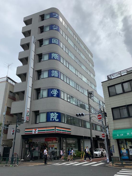富士国际语学院早稻田校区