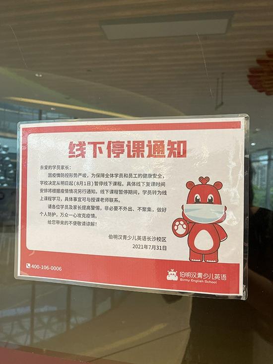 """伯明汉英语""""跑路""""后:长沙官方要求警方立案 拒绝线上销课"""