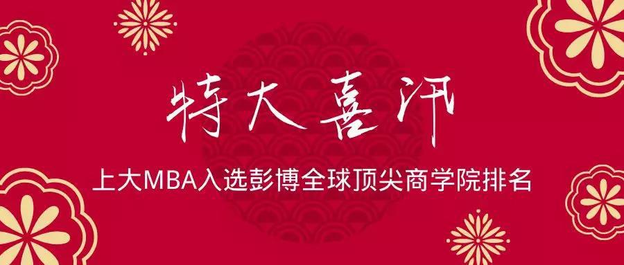 上大MBA入选彭博商学院排名 获亚太地区第六位