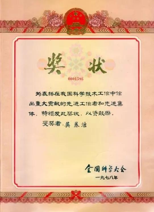 吴养洁院士所获得的全国科学大会奖