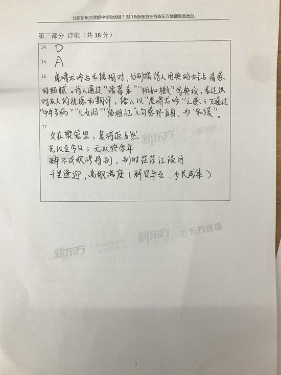 <a href=http://www.555edu.com/beijing/ target=_blank class=infotextkey><a href=http://www.555edu.com/beijing/ target=_blank class=infotextkey>北京</a>高考</a><a href=http://www.555edu.com/beikao/fuxigonglue/yuwen/ target=_blank class=infotextkey>语文</a>参考答案