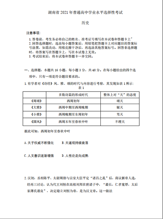 2021高考历史真题(新高考湖南卷)