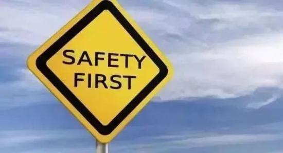 安全第一位