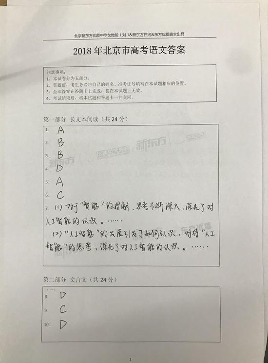 <a href=http://www.555edu.com/beijing/ target=_blank class=infotextkey><a href=http://www.555edu.com/beijing/ target=_blank class=infotextkey>北京</a>高考</a><a href=http://www.555edu.com/beikao/fuxigonglue/yuwen/ target=_blank class=infotextkey>语文</a>答案