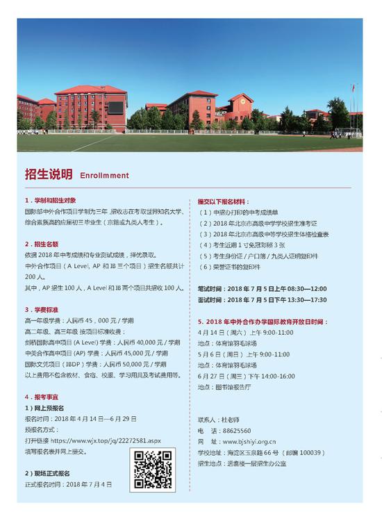 十一学校国际部加试