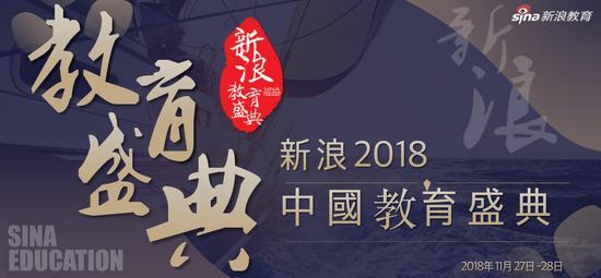 新浪2018教育盛典优秀人物及机构提名正式启动